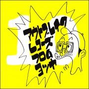 アウトブレイク10周年スペシャル・コンピレーション