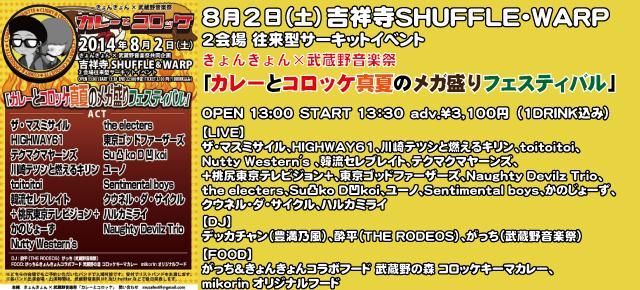 きょんきょん×武蔵野音楽祭「カレーとコロッケ 真夏のメガ盛りフェスティバル 」