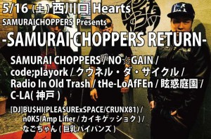 -SAMURAI CHOPPERS RETURN-