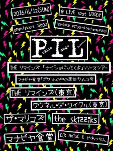 マナビヤ食堂 presents 「P.I.L」vol.1