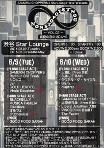 2016/8/10渋谷StarLounge