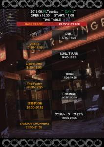 2016/8/10渋谷StarLounge タイムテーブル