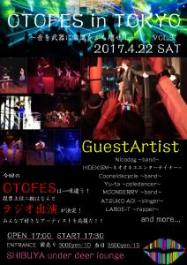 OTO FES in TOKYO vol.3