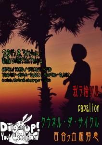 2017-08-03 wild side tokyo Dig up! Your Wonderland