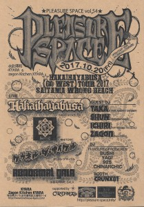 PLEASURE SPACE vol.54 HAKAIHAYABUSA GO WEST RELEASE TOUR