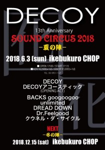 DECOY 13th Anniversary 「SOUND CIRCUS 2018 -夏の陣-」