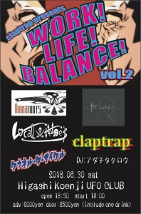 "claptrap presents ""Work Life Balance"" vol.2"