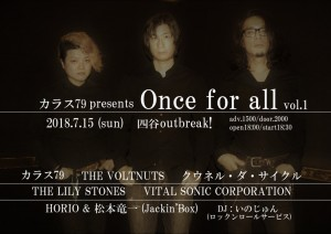 "カラス79 presents ""Once for all"" vol.1"
