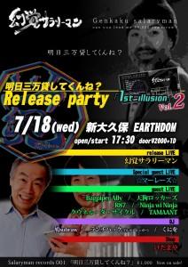 """幻覚サラリーマン""""明日三万貸してくんね?"""" Release Party """"1st illusion"""" vol.2"""