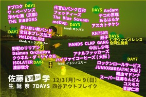 今夜、四谷の地下室で。~店長佐藤生誕祭7DAYS~ 4日目ごっちゃごちゃ!