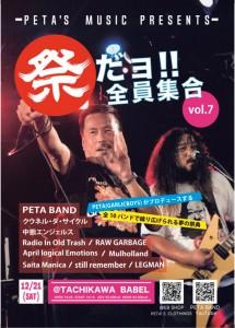 PETA'S MUSIC PRESENTS 『祭だョ!全員集合 』 vol.6